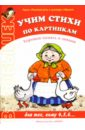 Учим стихи по картинкам, Васюкова Наталья Евгеньевна