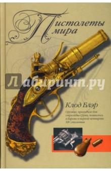 Пистолеты мира