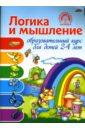 Старжинская Ирина Логика и мышление: Образовательный курс для детей 2-4 лет