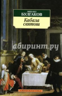 Кабала святош: Пьесы