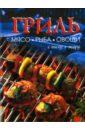 Гриль. Мясо, рыба, овощи: С пылу, с жару гриль мясо рыба овощи с пылу с жару