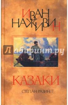 Казаки (Степан Разин): Роман