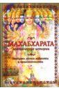 Махабхарата: Мистические истории: Двадцать уроков мудрости и нравственности, Амала Бхакта дас