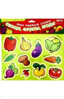 Мои первые слова: Овощи, фрукты, ягоды