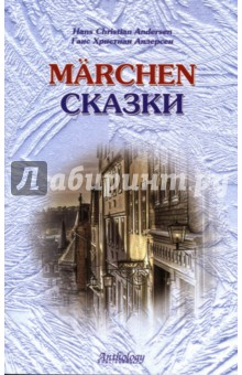 Marchen. Сказки. Книга для чтения с упражнениями (на немецком языке) hauffs marchen
