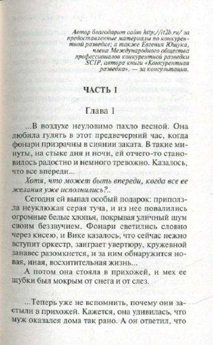 Иллюстрация 1 из 6 для Е.Б.Ж.: Роман - Татьяна Гармаш-Роффе | Лабиринт - книги. Источник: Лабиринт