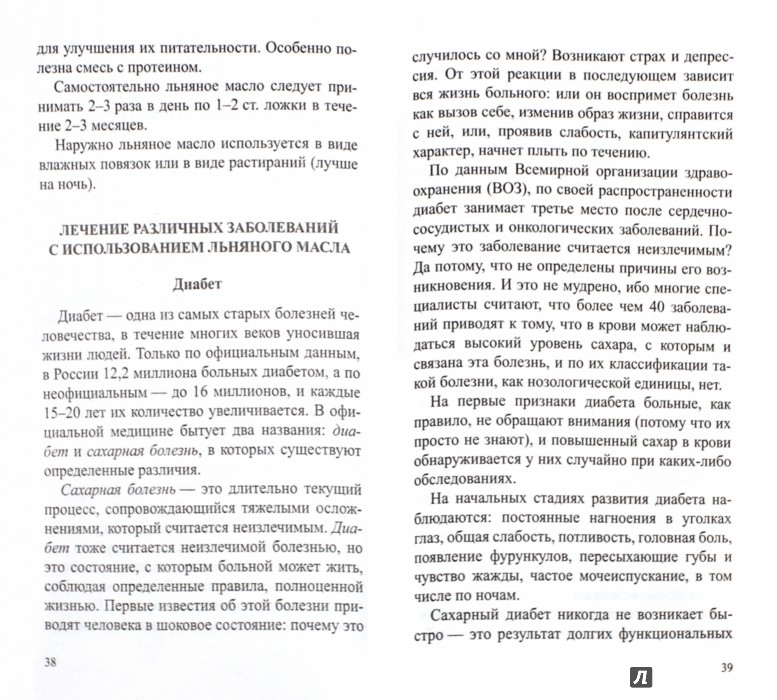Иллюстрация 1 из 22 для Льняное масло. Мифы и реальность - Иван Неумывакин | Лабиринт - книги. Источник: Лабиринт
