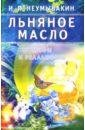 Неумывакин Иван Павлович Льняное масло. Мифы и реальность