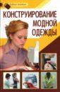 Конструирование модной одежды, Щудрук Оксана