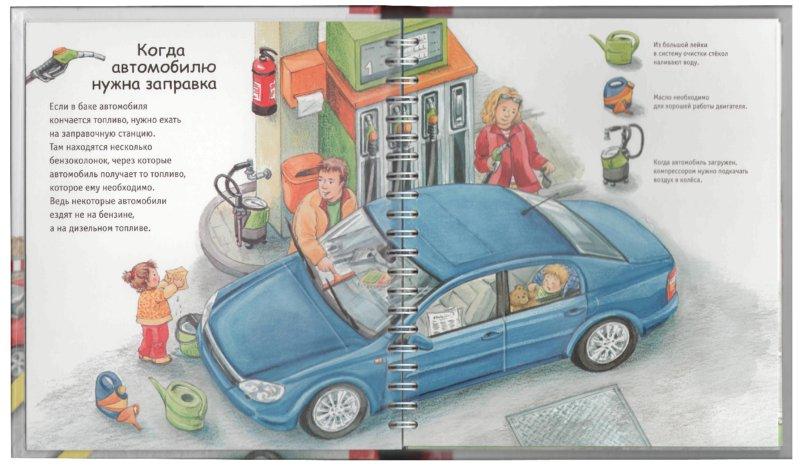 Иллюстрация 1 из 26 для Автомобили - Андреа Эрне   Лабиринт - книги. Источник: Лабиринт