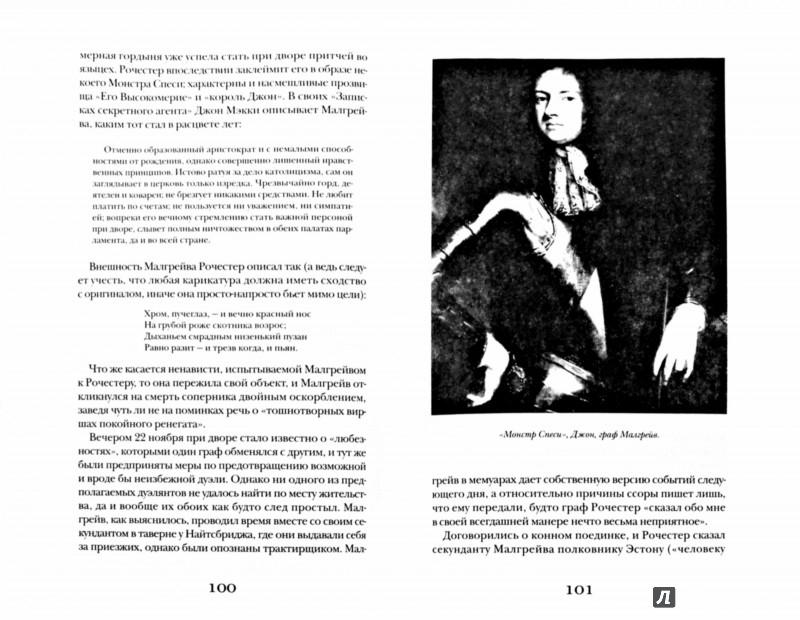 Иллюстрация 1 из 30 для Распутник. Обезьянка лорда Рочестера, или Жизнь Джона Уилмота, второго графа Рочестера - Грэм Грин   Лабиринт - книги. Источник: Лабиринт