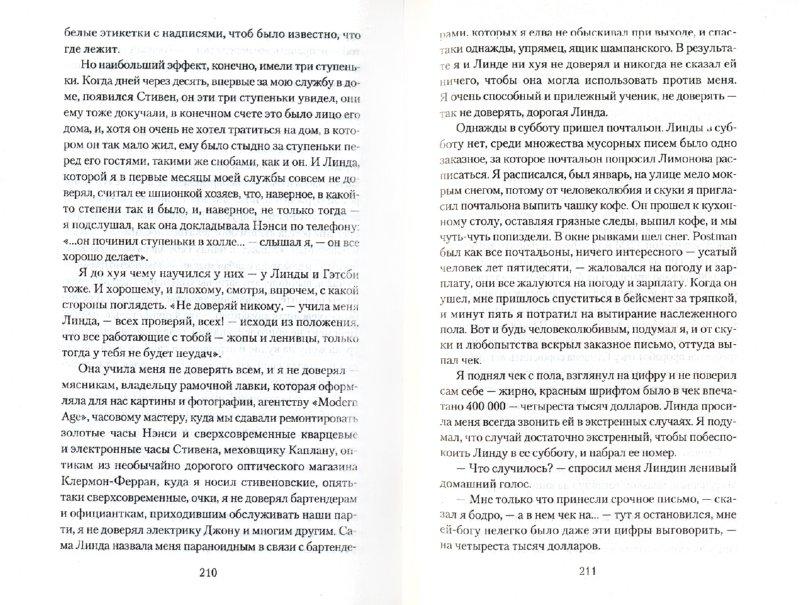 Иллюстрация 1 из 20 для История его слуги - Эдуард Лимонов | Лабиринт - книги. Источник: Лабиринт