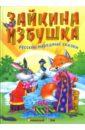 Обложка Зайкина избушка: Русские народные сказки