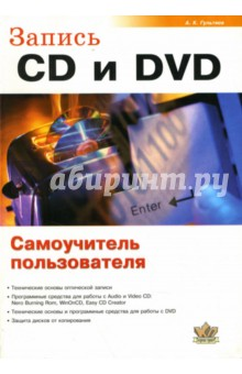 Запись CD и DVD. Самоучитель пользователя