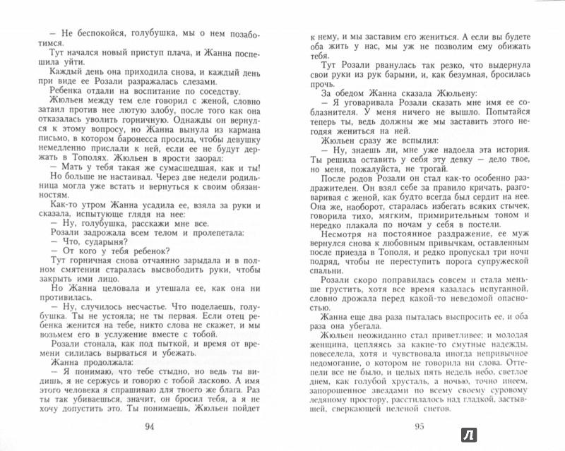 Иллюстрация 1 из 12 для Жизнь. Новеллы - Ги Мопассан | Лабиринт - книги. Источник: Лабиринт