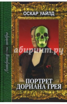 Портрет Дориана Грея уайлд оскар портрет дориана грея the picture of dorian gray