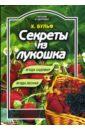 Вульф Катерина Секреты из лукошка: ягода садовая, ягода лесная чудо ягода брусника морс 0 97 л