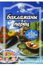 Тиволи Марта Баклажаны и перец в кухне народов мира