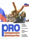 PRO суверенную демократию. Сборник