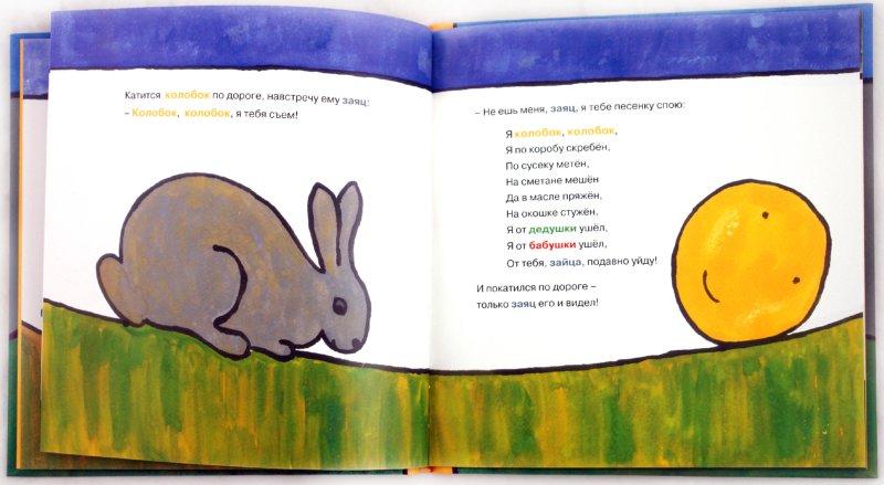 Иллюстрация 1 из 14 для Колобок | Лабиринт - книги. Источник: Лабиринт