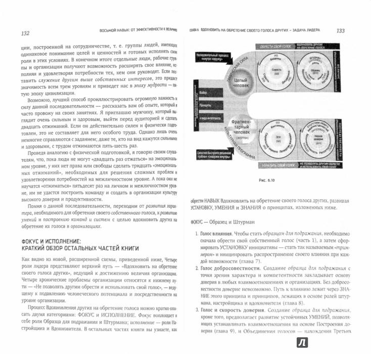 Иллюстрация 1 из 20 для Восьмой навык. От эффективности к величию - Стивен Кови | Лабиринт - книги. Источник: Лабиринт