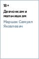 Маршак Самуил Яковлевич Девчонкам и мальчишкам новиков е б ах гусар я влюблена роман