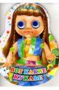 Никитина Нина Георгиевна Куклы: Вот какие куклы