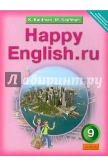Английский язык. Счастливый английский.ру. Happy English.ru. 9 класс. Учебник. ФГОС