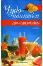 Антист Клаудиа Чудо-напитки для здоровья