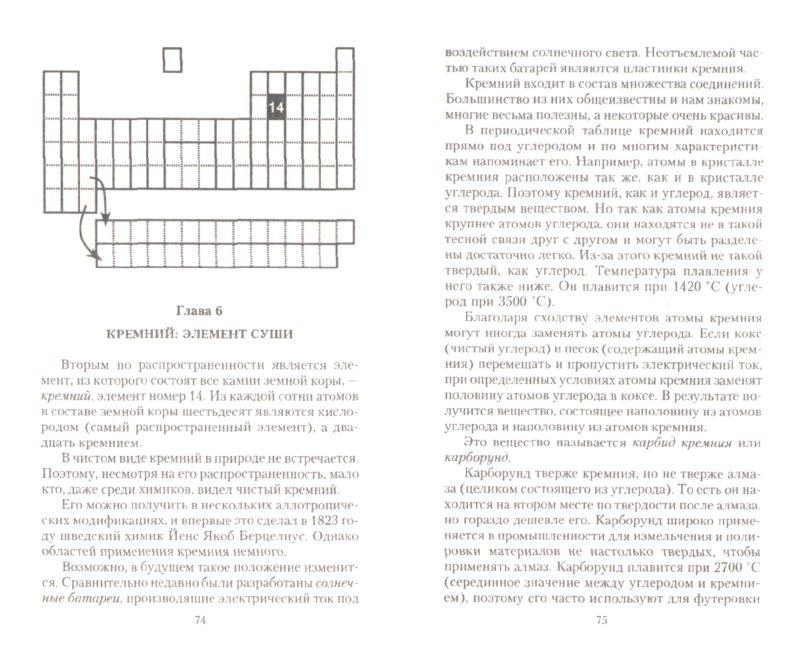 Иллюстрация 1 из 22 для Строительный материал Вселенной: Вся Галактика в таблице Менделеева - Айзек Азимов | Лабиринт - книги. Источник: Лабиринт