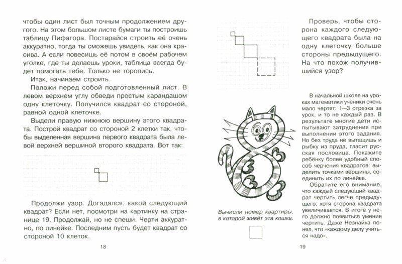 Иллюстрация 1 из 9 для Выучить таблицу умножения? Это просто! - Марина Остапенко | Лабиринт - книги. Источник: Лабиринт