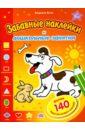 Джорджия Исачи Забавные наклейки: Собачка