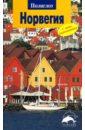 Кумпх Йенс Норвегия: Путеводитель с мини-разговорником