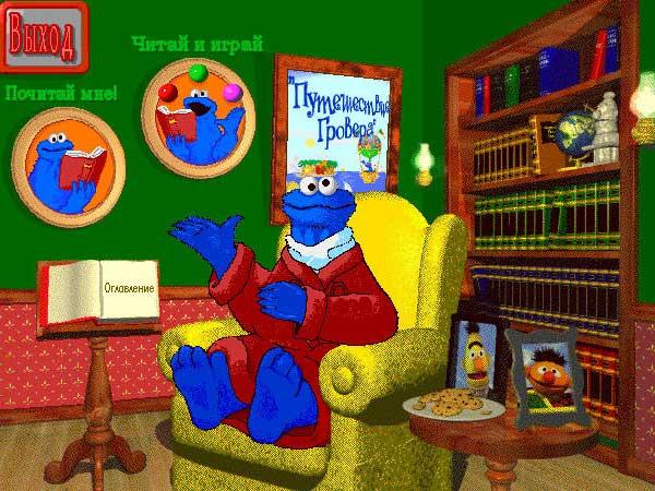 Иллюстрация 1 из 2 для Улица Сезам: Путешествие Грувера (CDpc)   Лабиринт - софт. Источник: Лабиринт