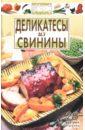 Каргин В.А. Деликатесы из свинины