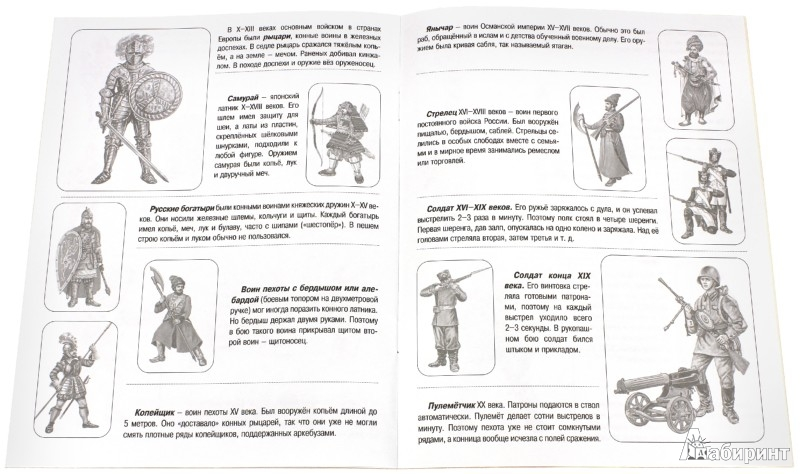 Иллюстрация 1 из 6 для Воины: Книжка с наклейками | Лабиринт - книги. Источник: Лабиринт