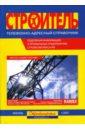 Строитель: Телефонно-адресный справочник. 1/2007 строитель телефонно адресный справочник 1 2007
