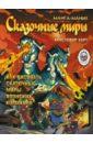 Харт Кристофер Манга-мания. Сказочные миры манга мания сказочные миры