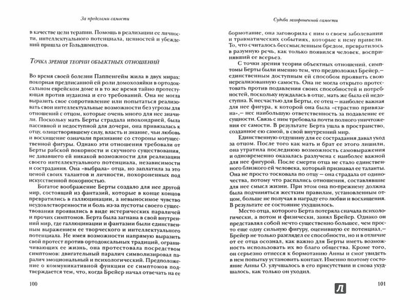 Иллюстрация 1 из 8 для За пределами самости. Модель объектных отношений в психоаналитической терапии - Фрэнк Саммерс | Лабиринт - книги. Источник: Лабиринт