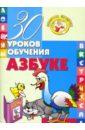 30 уроков обучения азбуке, Андреева Инна Александровна