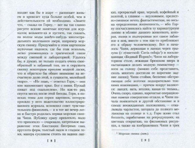 Иллюстрация 1 из 9 для Камера обскура - Владимир Набоков | Лабиринт - книги. Источник: Лабиринт