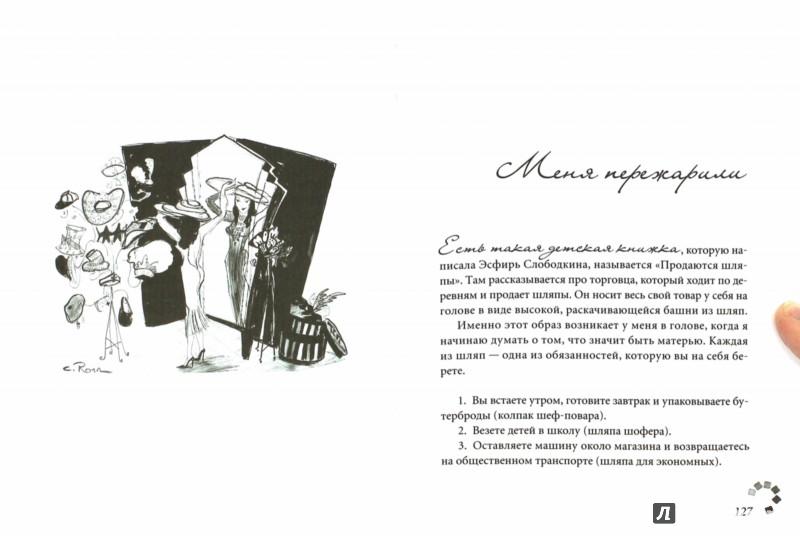 Иллюстрация 1 из 14 для Подгоревший тост и философия жизни - Тери Хэтчер | Лабиринт - книги. Источник: Лабиринт