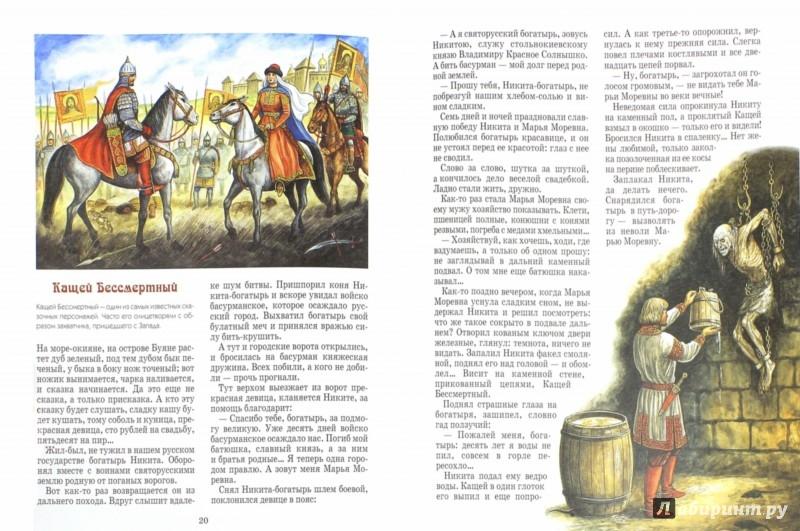 Иллюстрация 1 из 15 для Русские героические сказки | Лабиринт - книги. Источник: Лабиринт