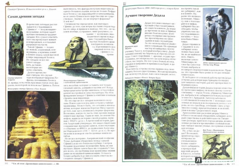 Иллюстрация 1 из 32 для Чудеса света. По странам и континентам - Калашников, Лаврова | Лабиринт - книги. Источник: Лабиринт