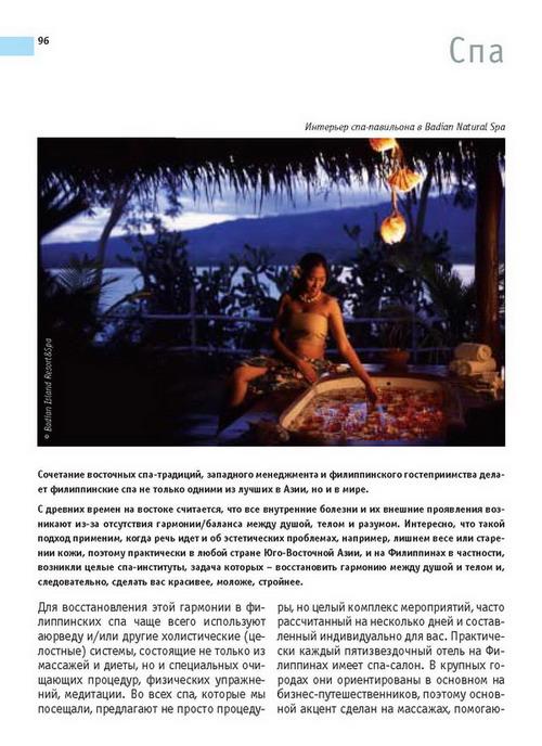 Иллюстрация 1 из 5 для Филиппины. Все, что необходимо для отдыха. Путеводитель - Пугачева, Серебряков | Лабиринт - книги. Источник: Лабиринт