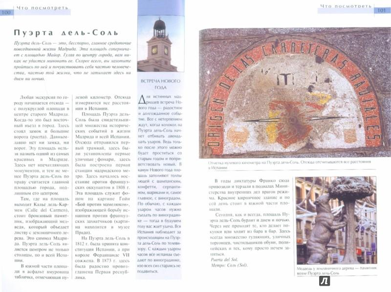 Иллюстрация 1 из 11 для Мадрид. Путеводитель - Инман, Виллануэва | Лабиринт - книги. Источник: Лабиринт