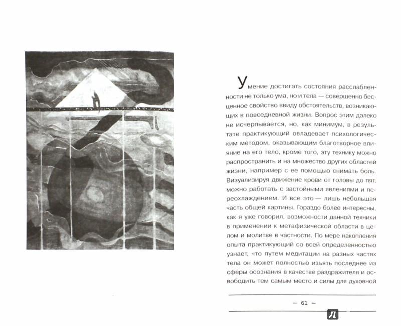 Иллюстрация 1 из 17 для Целительная сила, молитва и релаксация - Израэль Регарди | Лабиринт - книги. Источник: Лабиринт