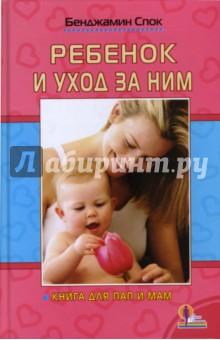 Ребенок и уход за ним