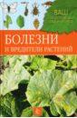 Фото - Можаева Л.Л. Болезни и вредители растений болезни и вредители цветов защити свой