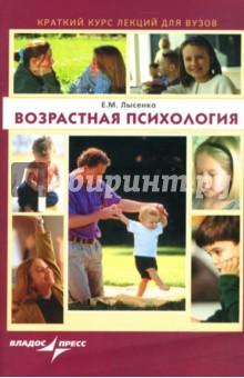Возрастная психология. Краткий курс лекций для вузов